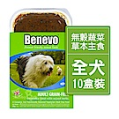 Benevo 倍樂福 英國無穀蔬菜草本主食餐盒 395gX10盒裝