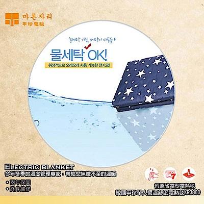 韓國甲珍單人恆溫電熱毯KR-3800(顏色隨機出貨)