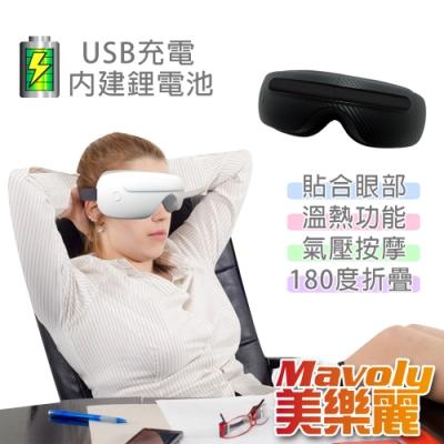 Mavoly 美樂麗 6代 溫熱氣壓眼部按摩器 C-0241 可充電/折疊