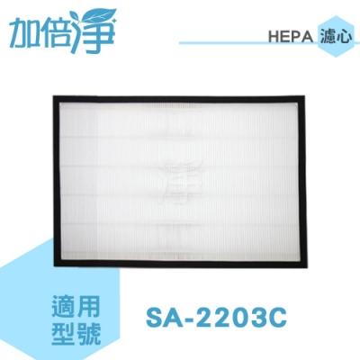 加倍淨適用HEPA濾網 適用尚朋堂SA-2203C清淨機2入 送濾網2片