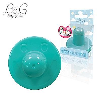 【Baby Garden】香草奶嘴防塵蓋 收納蓋-藍