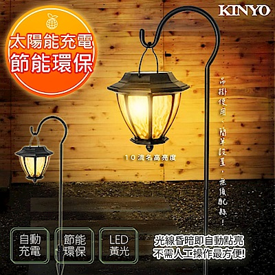KINYO 太陽能LED庭園燈系列-吊掛式(GL-6030)光感應開/關