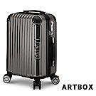 【ARTBOX】漂流詩歌 19吋剎車輪TSA海關鎖行李箱(鐵灰)