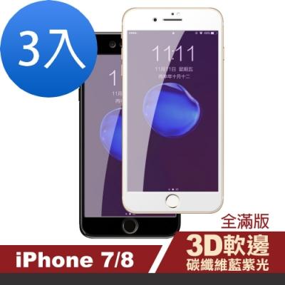 iPhone 7/8 藍紫光 軟邊 碳纖維 手機貼膜-超值3入組