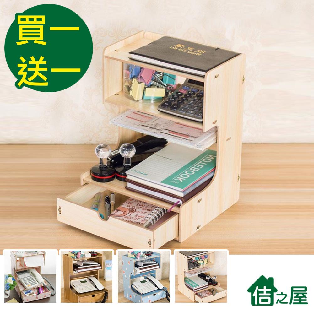 [買一送一]佶之屋 木質DIY多功能文件電話收納架 共2入