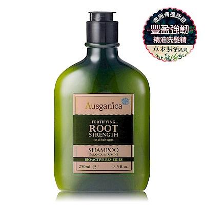 澳潔蕬Ausganica 豐盈強韌洗髮精(250ml)