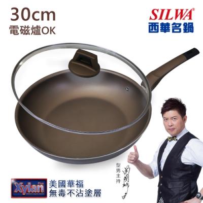 西華SILWA I Cook不沾平底鍋30cm(附玻璃蓋)