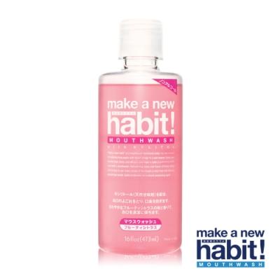 日本Make A New Habit!柑橘漱口水-473ml