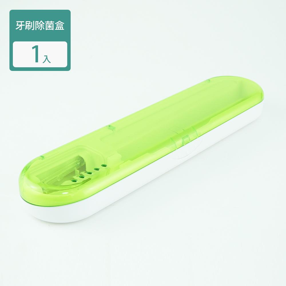 家適帝-紫外線牙刷除菌消毒盒