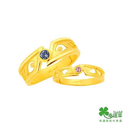 幸運草 主宰黃金/水晶成對戒指