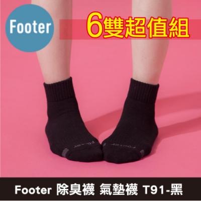 (6雙組)Footer 除臭襪 素面運動逆氣流氣墊襪 T91-黑 (22-25cm女)