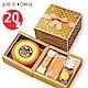 金格 許願C年輪蛋糕彌月禮盒x20盒 product thumbnail 1
