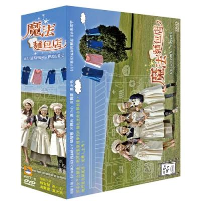 魔法麵包店DVD 【又名:湔雪的魔女、傳說的魔女】