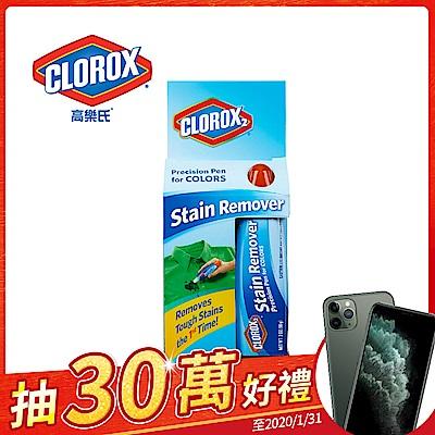 美國CLOROX 高樂氏 彩色衣物去漬筆(56g)