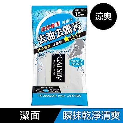 GATSBY 潔面濕紙巾15張/包