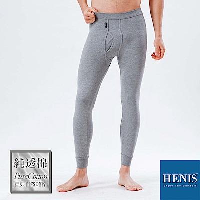 HENIS 經典純棉居家褲 (深麻灰)