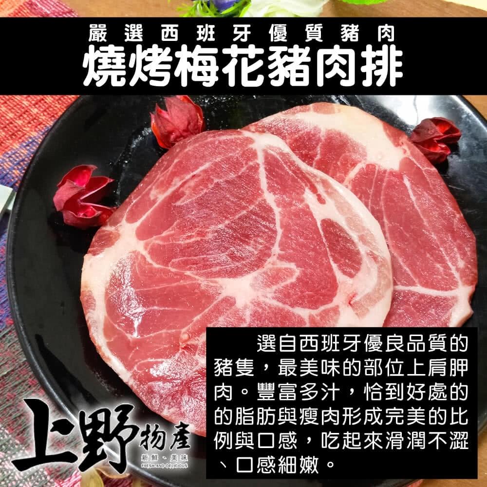 【上野物產】燒烤梅花豬肉排 x20包(200g±10%/盒)