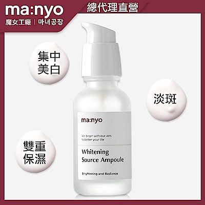 【Ma:nyo 魔女工廠】美白激光精華安瓶 30ml