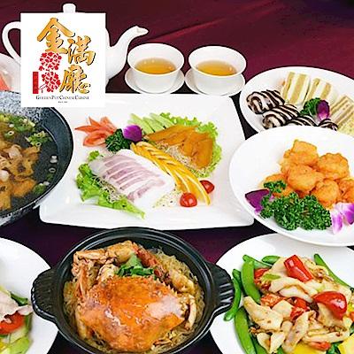 (台北慶泰大飯店)金滿廳中式料理 豪華海鮮四人套餐