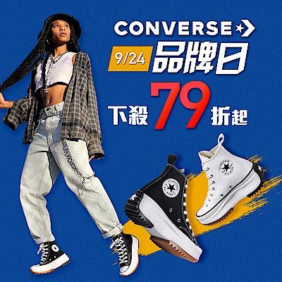 Converse 品牌日一日下殺79折起
