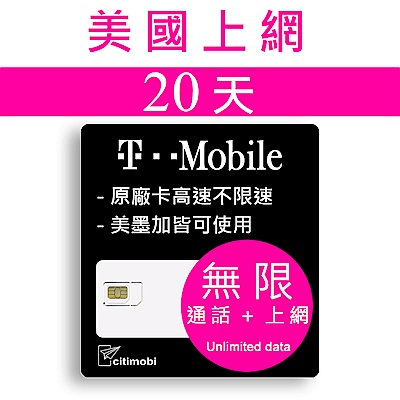 20天美國上網 - T-Mobile高速無限上網預付卡
