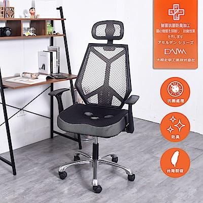 凱堡 約克 獨家日本大和抗菌防臭 電腦椅/辦公椅 三孔坐墊