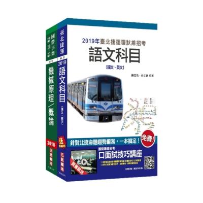 2019年全新版 臺北捷運[技術員](機械維修類)套書(S160G18-1)