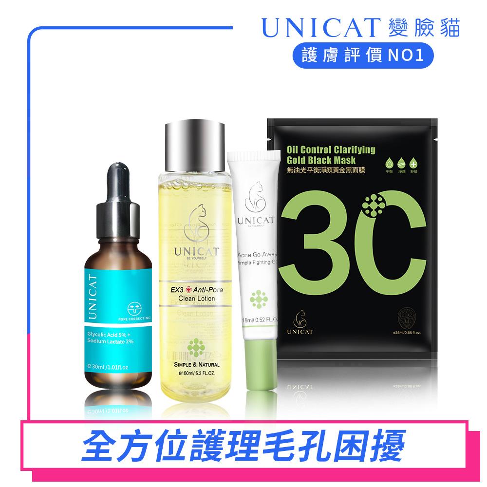 UNICAT變臉貓 5%甘醇酸+0.2%水楊酸毛孔調理原液+(毛孔水+痘痘筆+無油光平黃金黑面膜