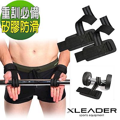Leader X 專業重訓輔助護腕拉力帶 助力帶 1雙入