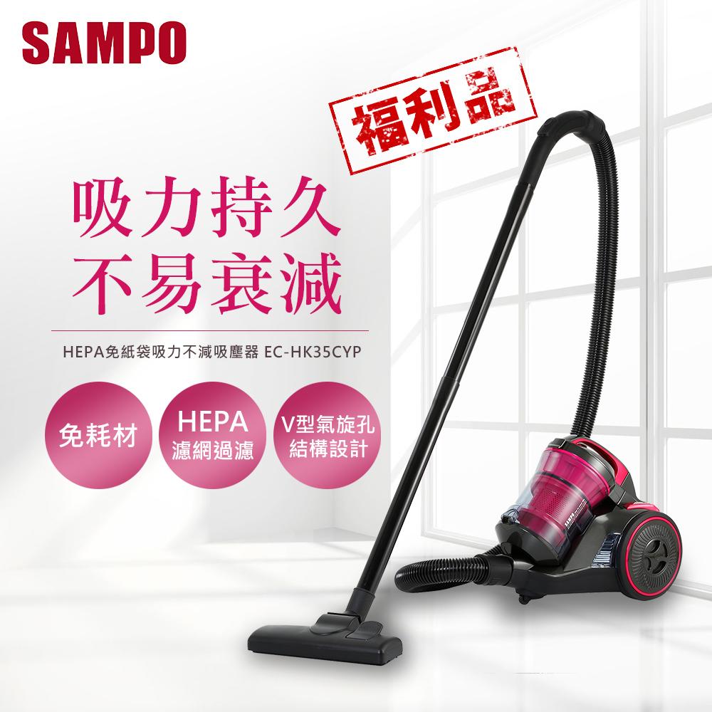 【超值限量福利品】SAMPO聲寶 HEPA免紙袋吸力不衰減吸塵 (EC-HK35CYP)