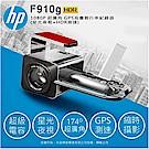 HP 惠普 F910g 1080p超廣角GPS高畫質行車紀錄器(星光夜視+HDR測速)~急