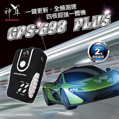 【真黃金眼】神隼 GPS 698 Plus GPS全頻測速器 流動測速照相+固定點測速照相