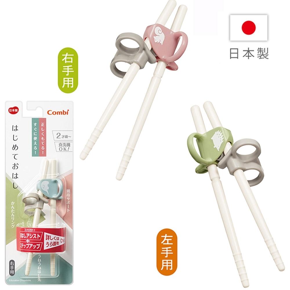 【combi康貝】三階段彈力學習筷 大象藍/松鼠粉 (右手用) 刺蝟綠 (左手用) 贈學習筷環保收納袋 (任選)