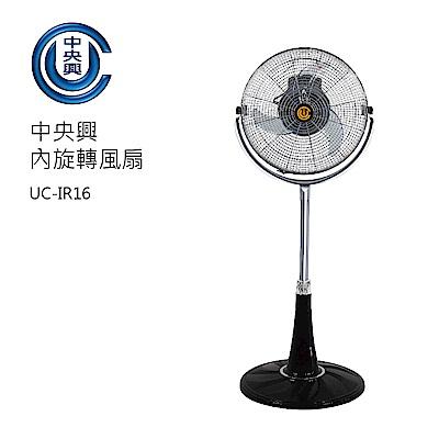 中央興16吋超靜音內旋轉涼風扇UC-IR16