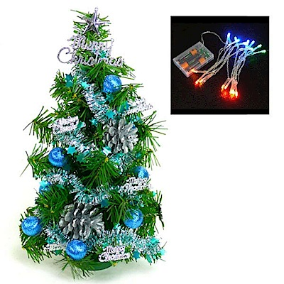 摩達客 迷你1尺(30cm)裝飾聖誕樹(藍銀色系+LED20燈彩光電池燈)