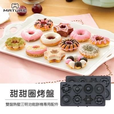 MATURE美萃 雙盤熱壓三明治機專用-甜甜圈烤盤