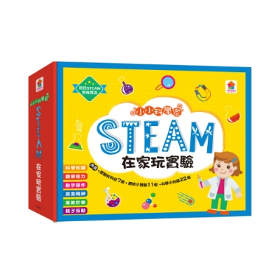 【双美】小小科學家:STEAM 在家玩實驗(內含實驗材料包7組+趣味小實驗11個+科學小知識22個)