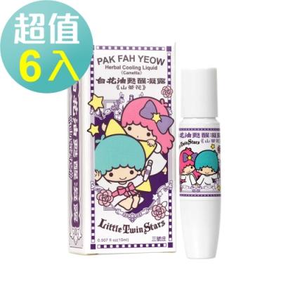 白花油 甦醒凝露-山茶花x6瓶(15ml/瓶)