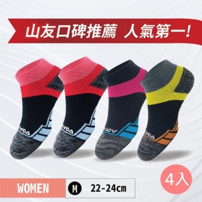 【WOAWOA】能量激發登山襪-低筒-4入優惠組合(登山襪 厚襪子 短襪 除臭襪 運動襪 露營 加厚 襪子 機能襪 壓力襪 足弓襪 襪子)