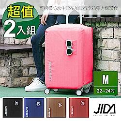 【買一送一】JIDA 可摺疊防水牛津布加厚行李箱彈力保護套 M(22-24吋)