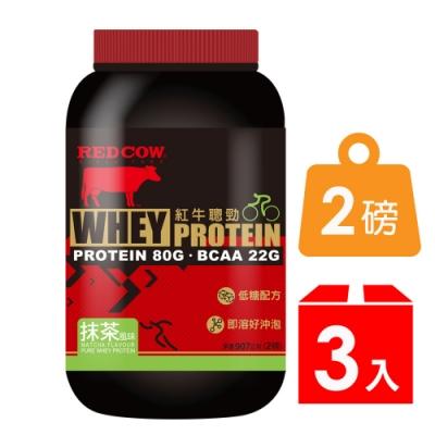 紅牛聰勁即溶乳清蛋白-抺茶風味(2磅)X3罐