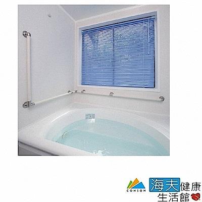康森 海夫 AQUA L型 80*80cm 浴室扶手 浴室 走道等無障空間防跌倒最基本設施