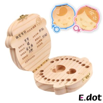 E.dot 天然木製寶寶乳牙收納保存盒(男女款)