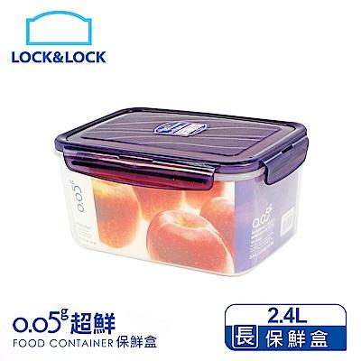 樂扣樂扣 O.O5系列長型保鮮盒2.4L-魅力紫