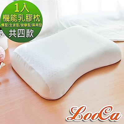 (限時下殺)LooCa機能乳膠枕1入-四款任選(蝶型/全波型/按摩型/兩用型)