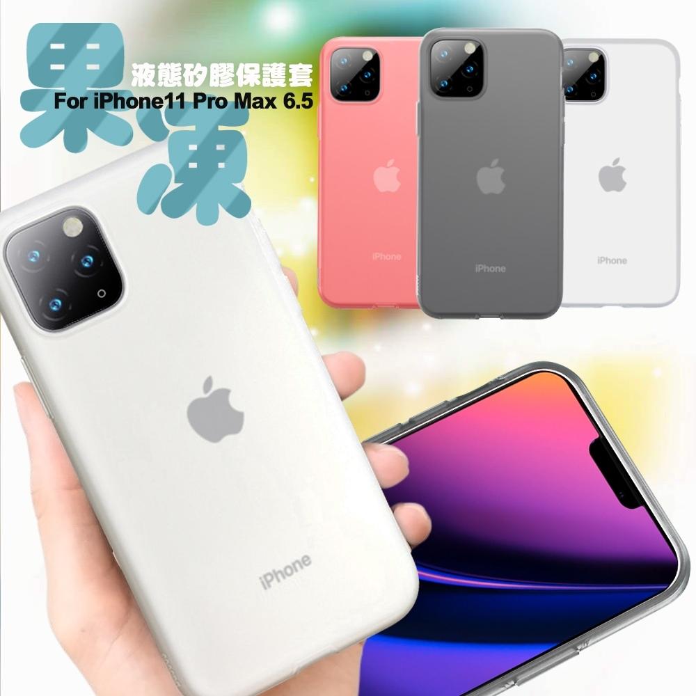 Baseus 倍思 iPhone 11 Pro Max 6.5 果凍液態矽膠保護套