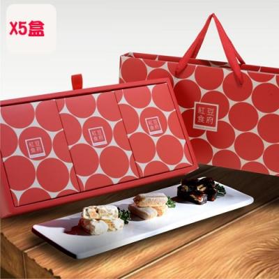 紅豆食府 圓圓滿滿糖果禮盒x5盒(娃娃酥+南棗核桃糕+牛軋糖/盒)