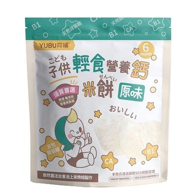 育哺YUBU 子供輕食營養鈣米餅(添加B1與甜菊糖) -綜合(三包入)