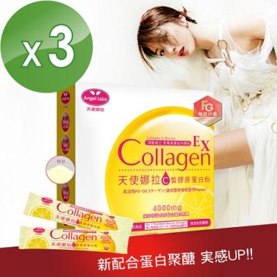 Angel LaLa EX C皙榖胱甘肽膠原粉 日本專利蛋白聚醣(15包/盒x3盒)