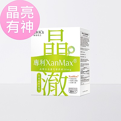 BHK's 專利晶澈 素食膠囊 (30粒/盒)
